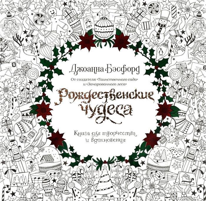 Бэсфорд Д. Рождественские чудеса. Книга для творчества и вдохновения бэсфорд дж таинственный сад книга для творчества и вдохновения