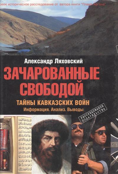 Зачарованные свободой: Тайны Кавказских войн