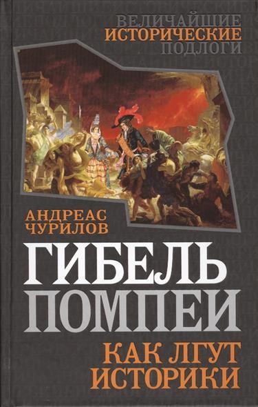 Гибель Помпеи. Как лгут историки