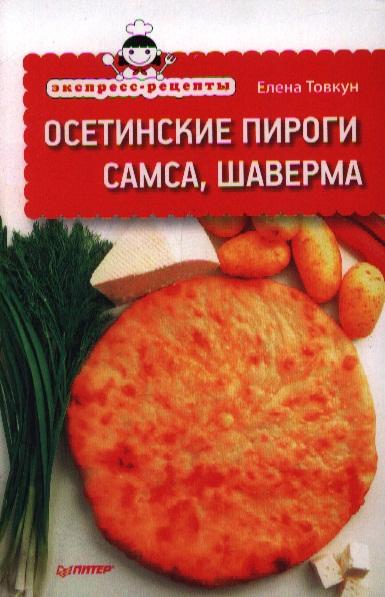Экспресс-рецепты. Осетинские пироги, самса, шаверма