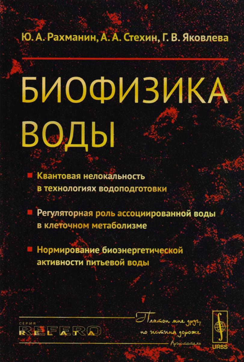 Рахманин Ю., Стехин А., Яковлева Г. Биофизика воды