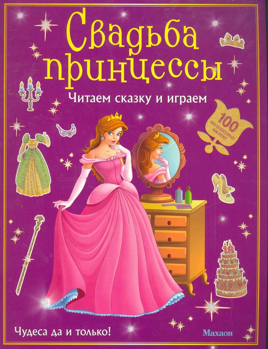 Морозова Е. (пер). Свадьба принцессы издательство аст свадьба принцессы