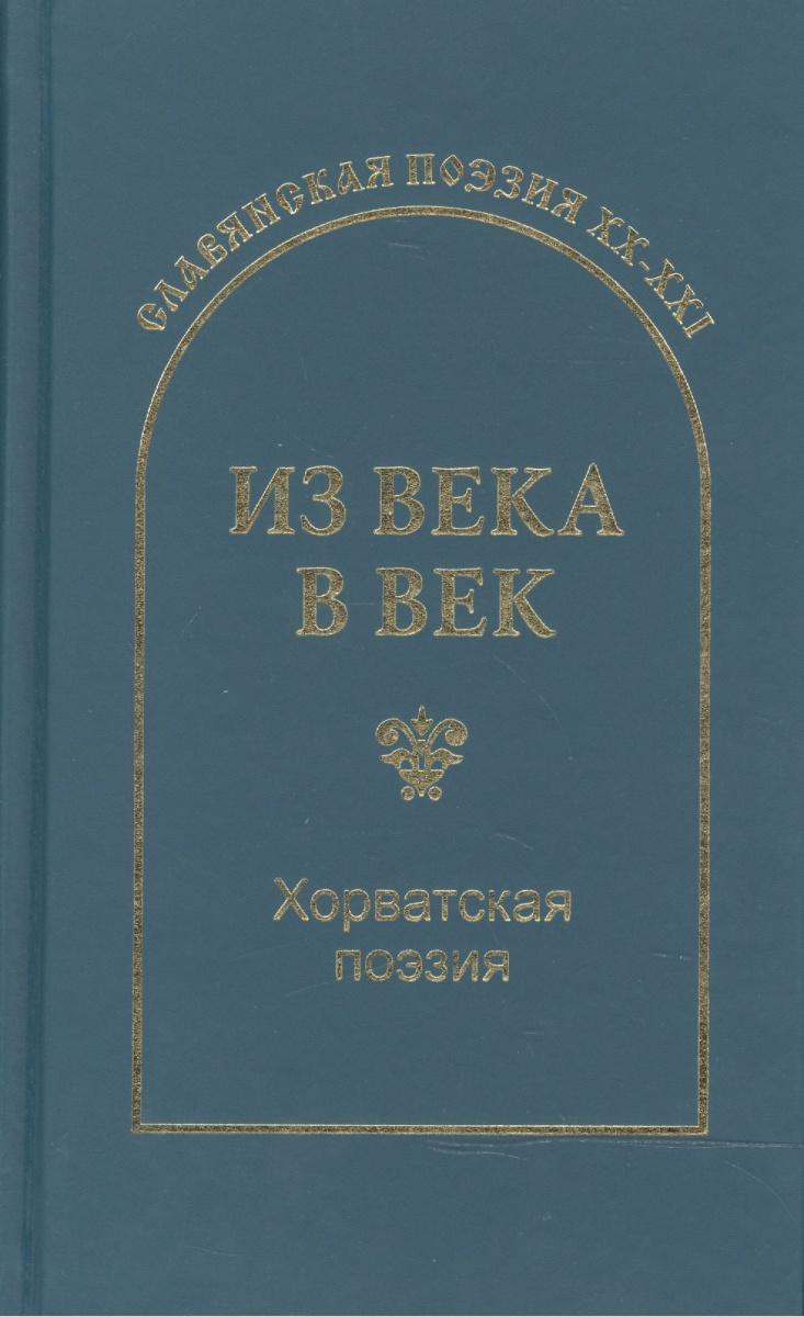 Гловюк С. (сост.) Из века в век. Хорватская поэзия из века в век башкирская поэзия