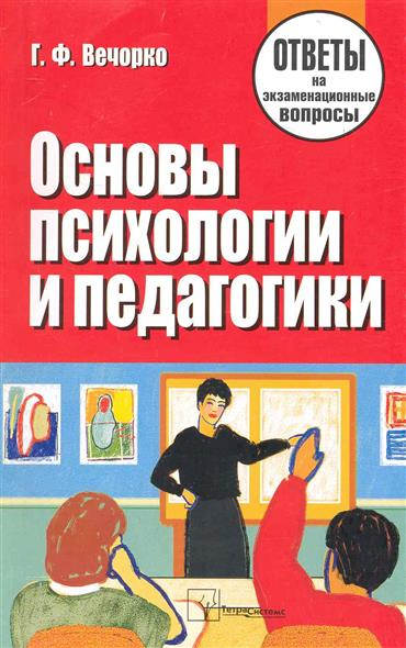 Основы психологии и педагогики Ответы на экзам. вопр.