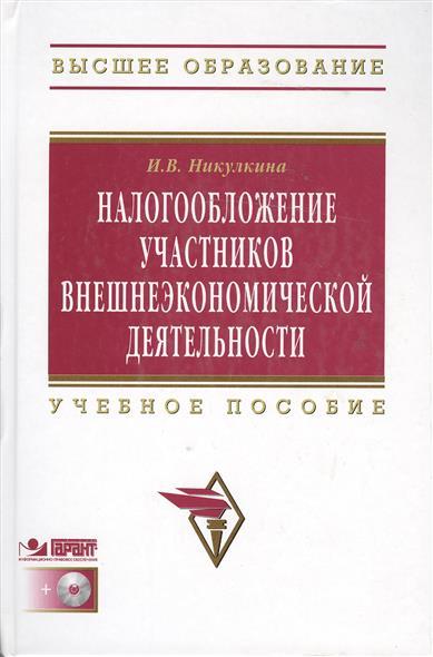 Никулкина И.: Налогообложение участников внешнеэкономической деятельности. Учебное пособие (+CD)