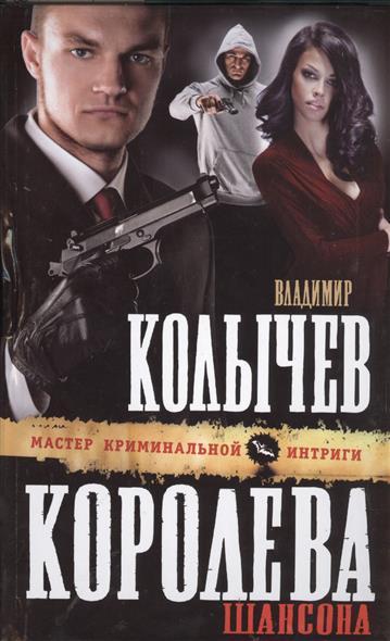 Колычев В. Королева шансона ISBN: 9785699693481 легенды шансона