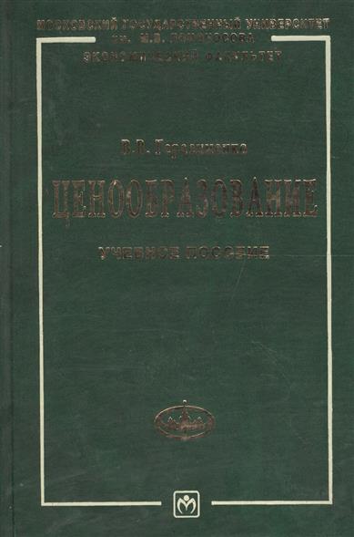 Герасименко В. Ценообразование. Учебное пособие