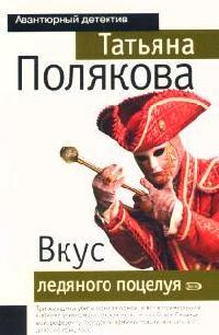 Полякова Т. Вкус ледяного поцелуя полякова т закон семи