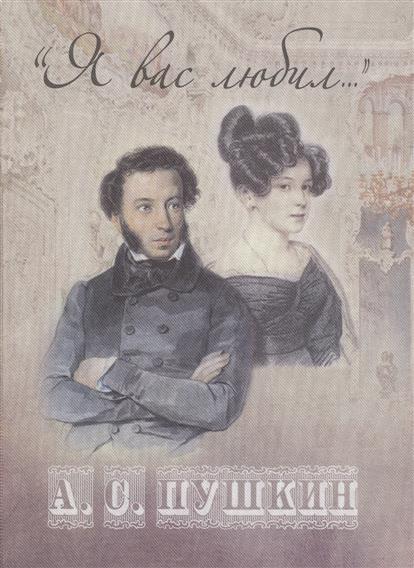 Пушкин  А.:
