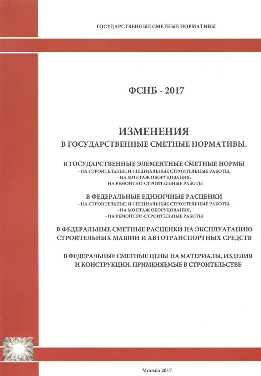 Изменения в государственные сметные нормативы. ФСНБ-2017