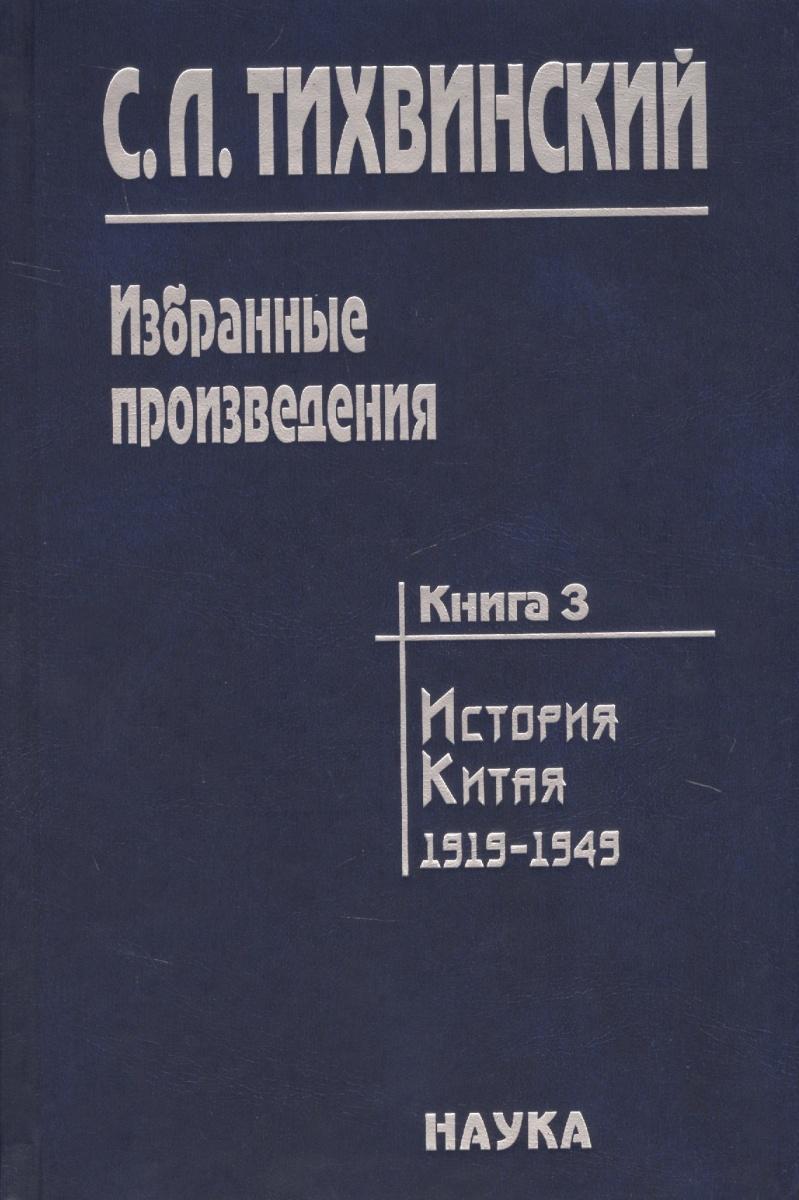 Избранные произведения в пяти книгах. Книга 3. История Китая 1919-1949