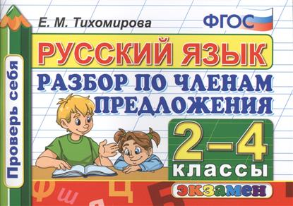 Русский язык. 2-4 классы. Разбор по членам предложения