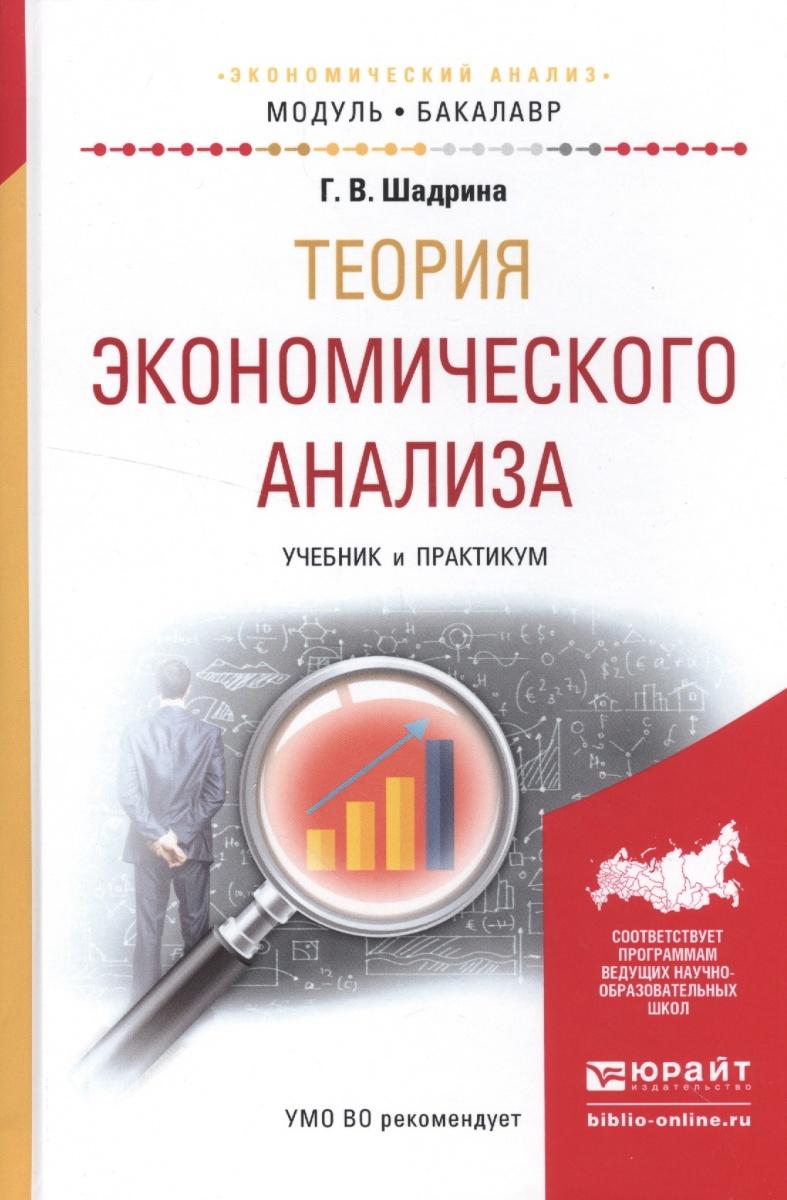 Шадрина Г. Теория экономического анализа. Учебник и практикум для академического бакалавриата кремер н ред высшая математика для экономического бакалавриата учебник и практикум