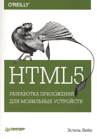 Вейл Э. HTML5. Разработка приложений для мобильных устройств ISBN: 9785496011259 вейл э html5 разработка приложений для мобильных устройств