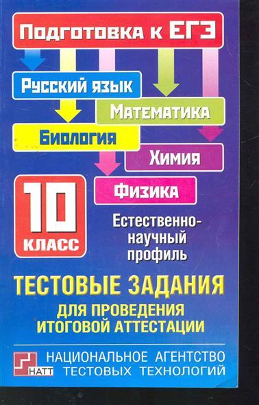 ЕГЭ Тест. задания 10 кл. Русский яз. Математ. Биология Химия...