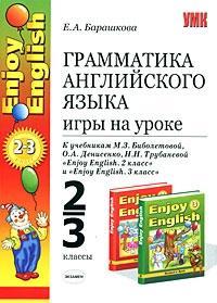 Грамматика англ. яз. Игры на уроке 2-3 кл.