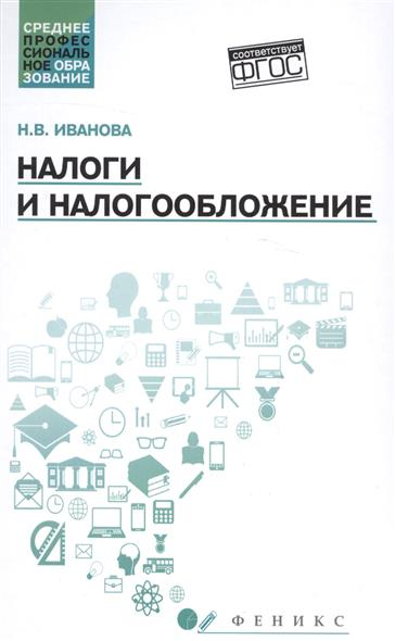 Иванова Н. Налоги и налогообложение дмитриева н налоги и налогообложение