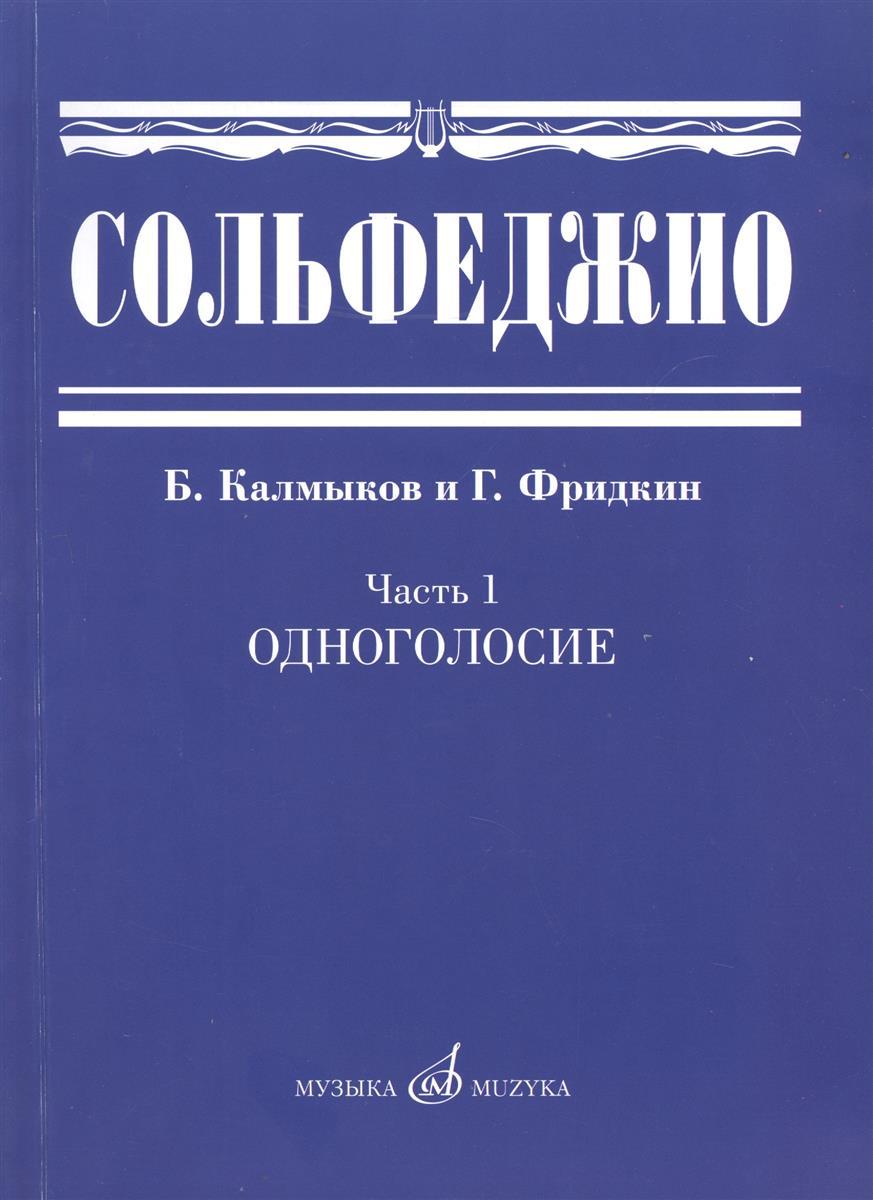 Калмыков-фридкин учебник по сольфеджио электронная версия blogzre.