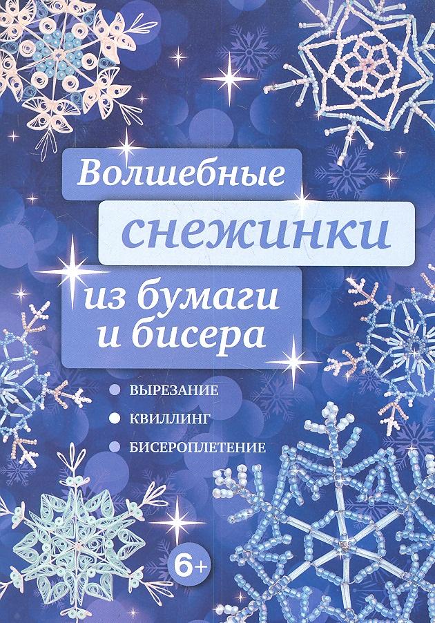Зайцева А. Волшебные снежинки из бумаги и бисера