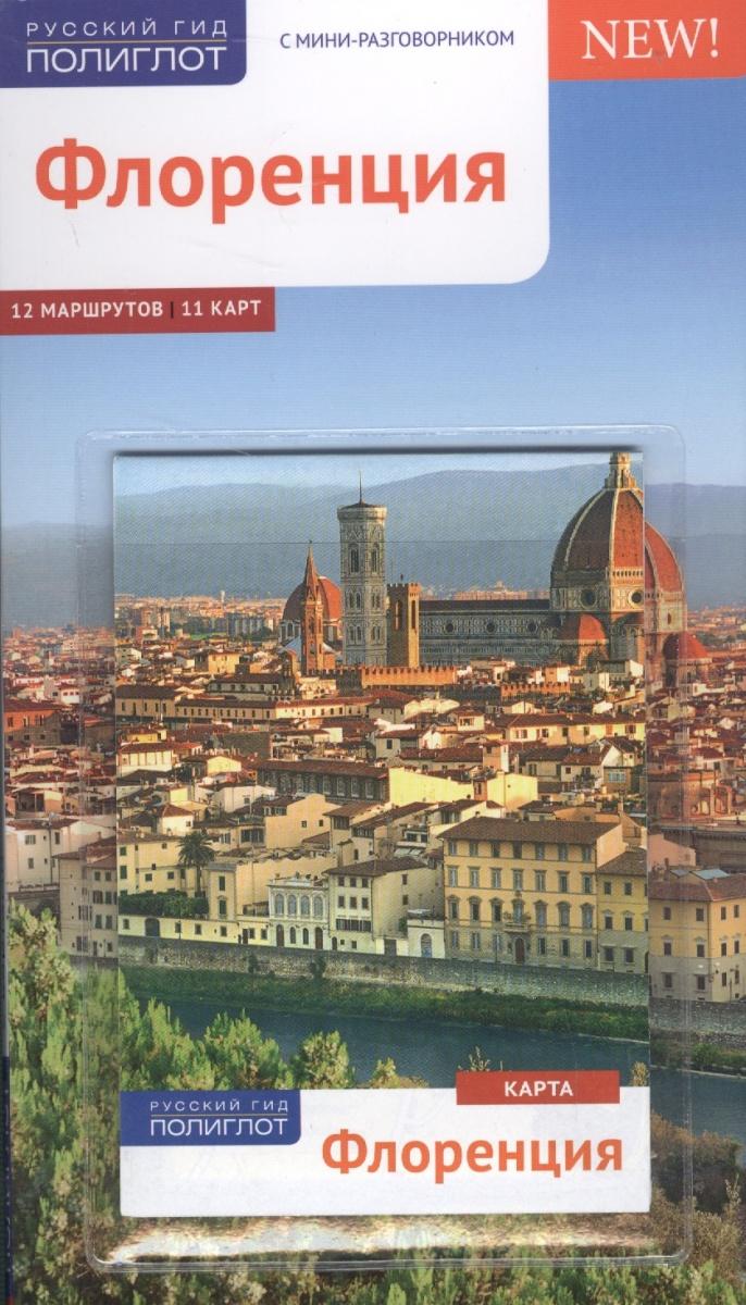 Пельц М. Флоренция. С мини-разговорником. 12 маршрутов. 11 карт (+карта)