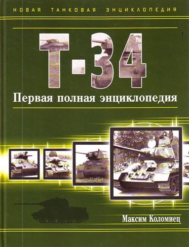 Коломиец М. Т-34 Первая полная энциклопедия