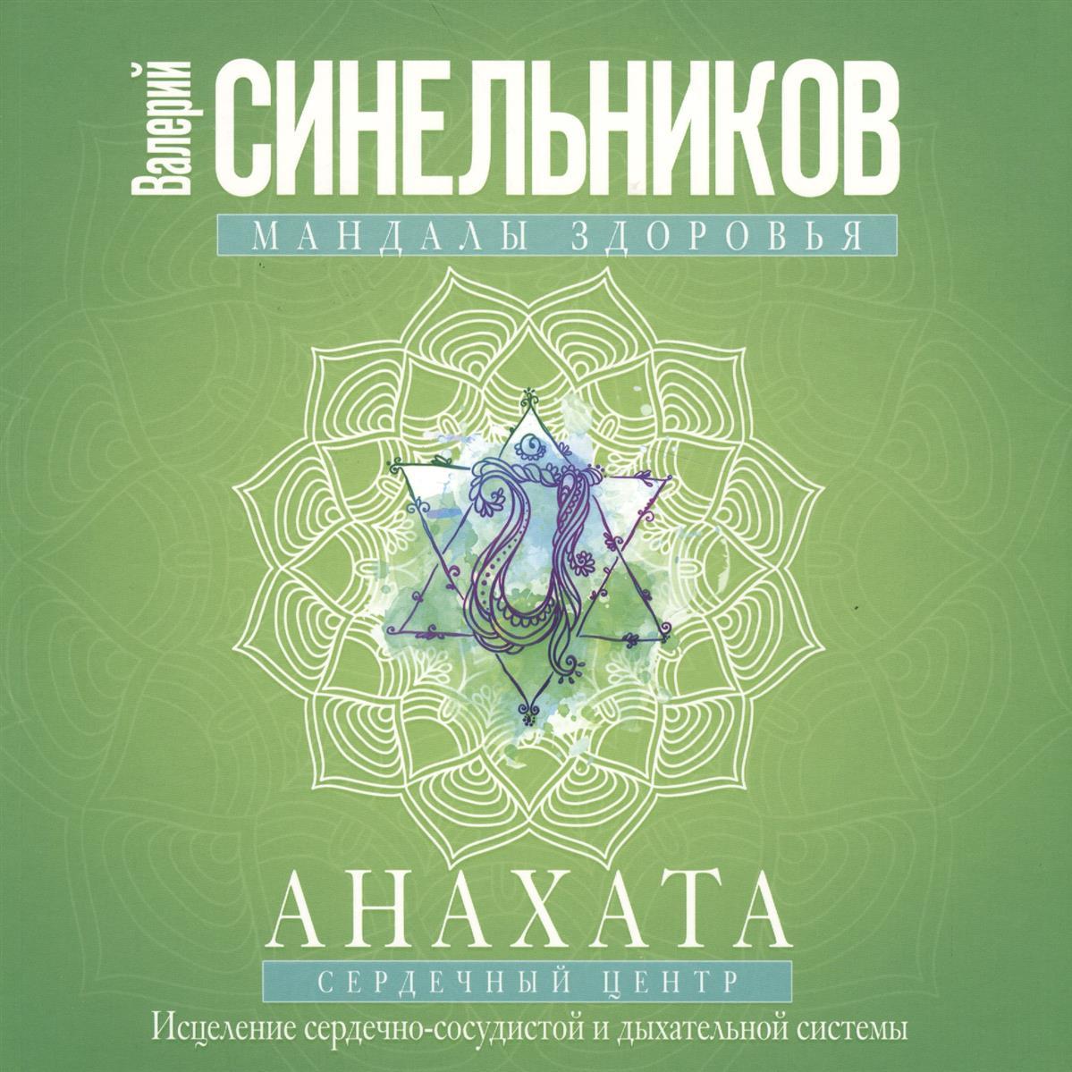 Книга Анахата. Сердечный центр. Исцеление сердечно-сосудистой и дыхательной системы. Синельников В.