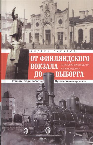 От Финляндского вокзала до Выборга. Из истории Финляндской железной дороги от Читай-город