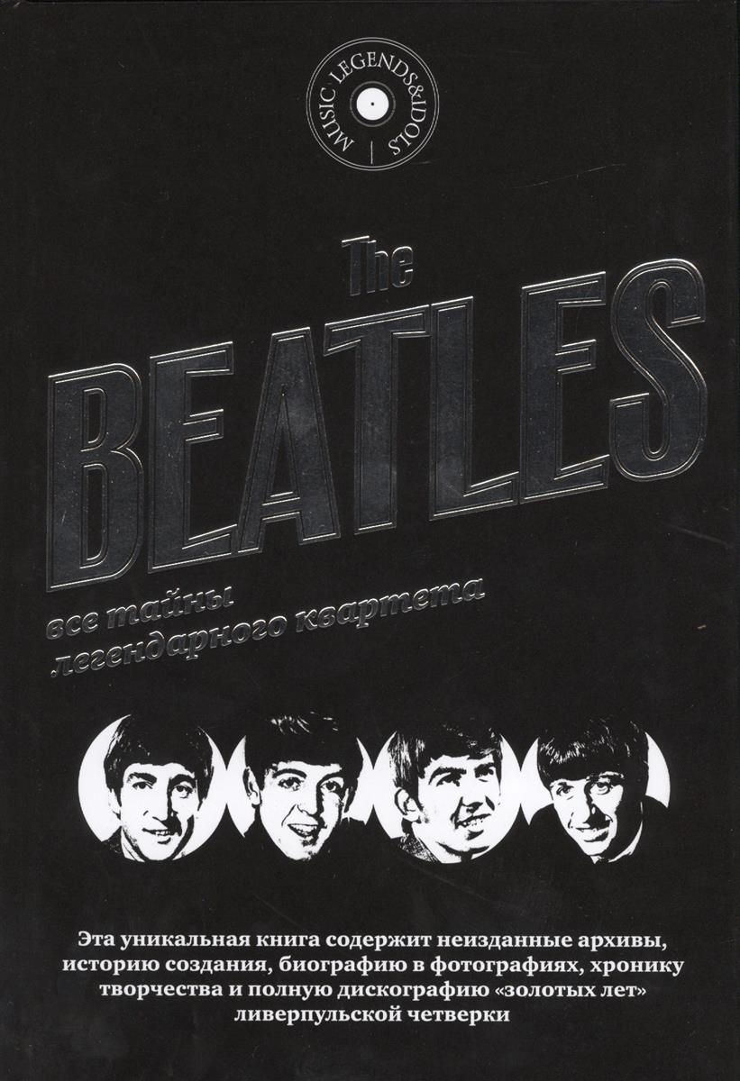 Титова Е. (пер.) The Beatles. Все тайны легендарного квартета