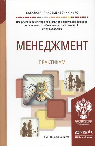 Менеджмент. Практикум. Учебное пособие для академического бакалавиата