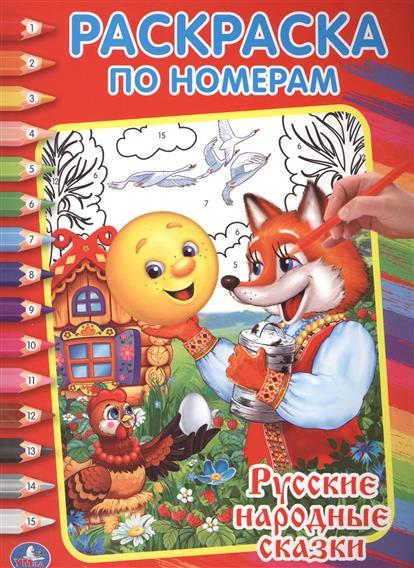 Раскраска по номерам. Русские народные сказки русские сувениры раскраска