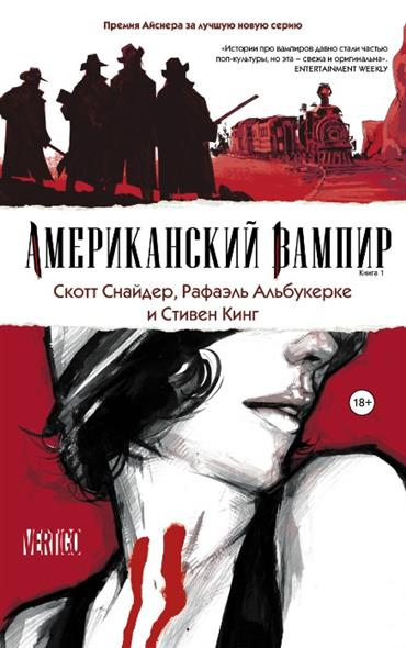 Американский вампир. Книга 1. Графический роман