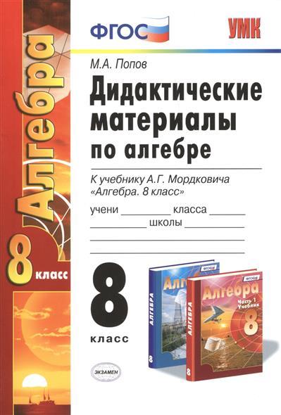 Попов М. Дидактические материалы по алгебре. 8 класс. К учебнику А.Г. Мордковича