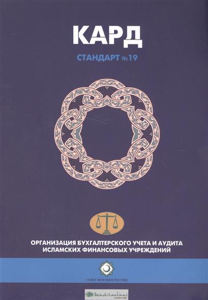 Абдуллин А. (ред.) Кард (Займ). Шариатский стандарт № 19 цена