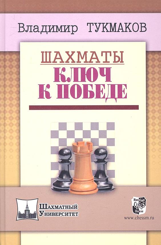 Тукмаков В. Шахматы. Ключ к победе