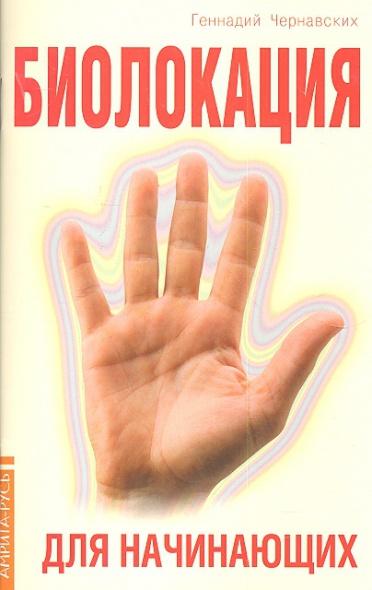Чернавских Г. Биолокация для начинающих в вопросах и ответах петренко в дерюгин е самодиагностика в вопросах и ответах