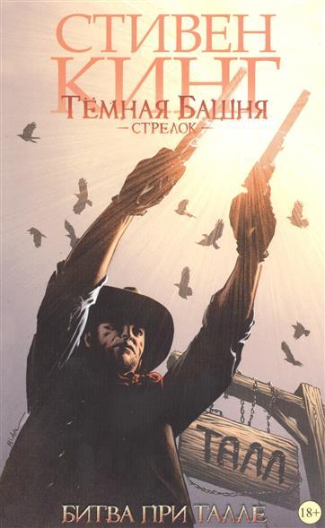 Темная башня. Стрелок. Книга 3. Битва при Талле. Графический роман