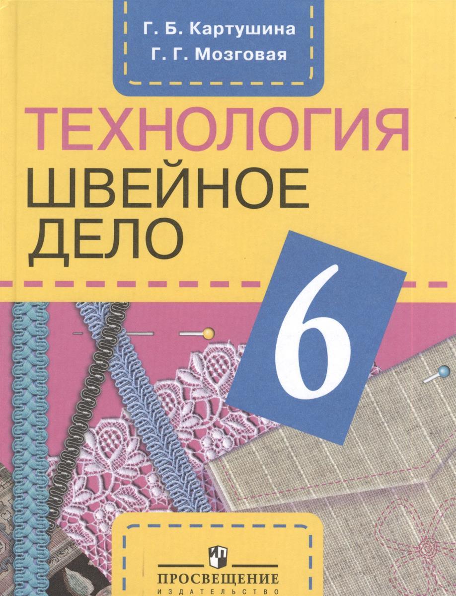 Технология. Швейное дело. 6 класс. Учебник для специальных (коррекционных) образовательных учреждений VIII вида