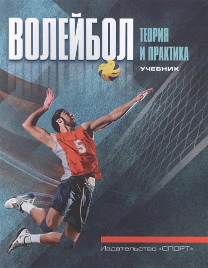 Волейбол: теория и практика. Учебник для высших учебных заведений физической культуры и спорта