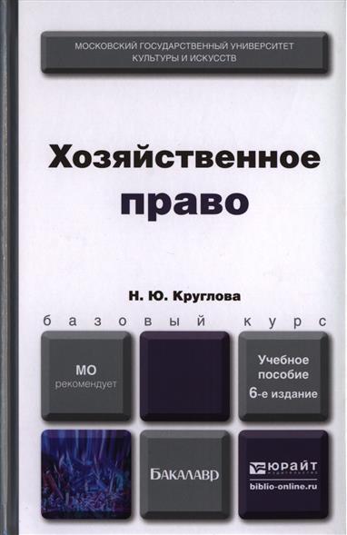 Хозяйственное право. Учебное пособие для вузов. 6-е издание, переработанное и дополненное