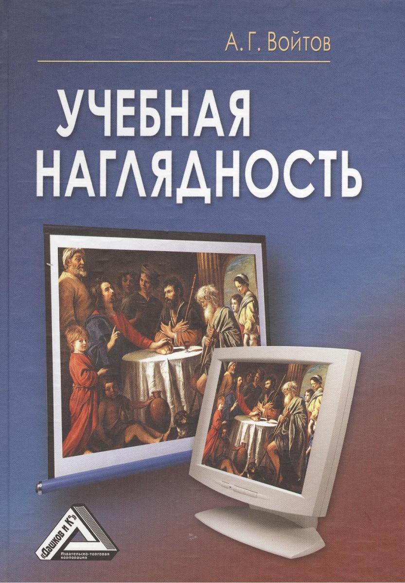 Войтов А. Учебная наглядность научно учебная литература