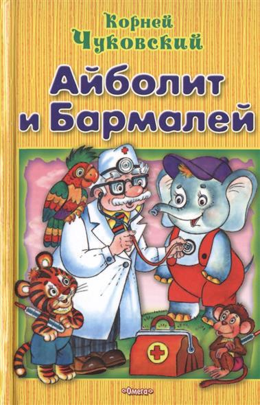 Чуковский К. Айболит и Бармалей айболит чуковский к и