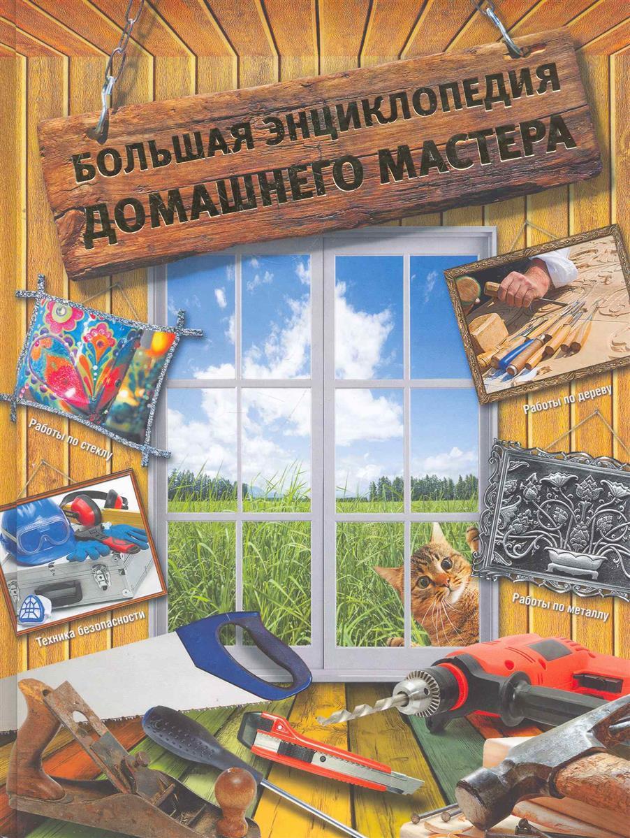 Новиков И. Большая энциклопедия домашнего мастера