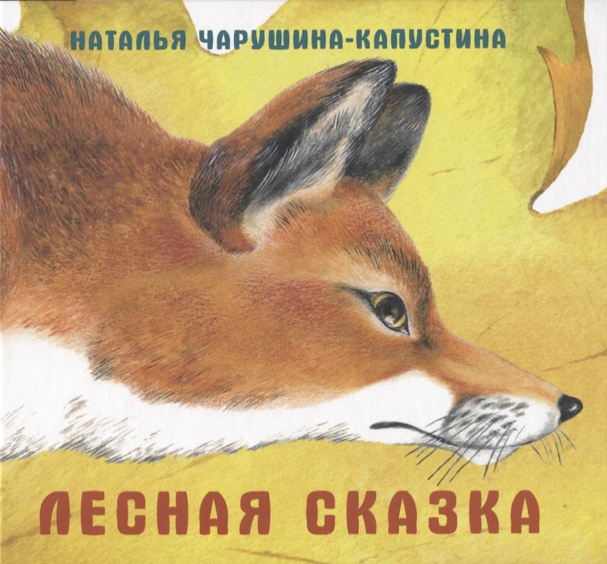 Чарушина-Капустина Н. Лесная сказка комоед н пластилиновая сказка
