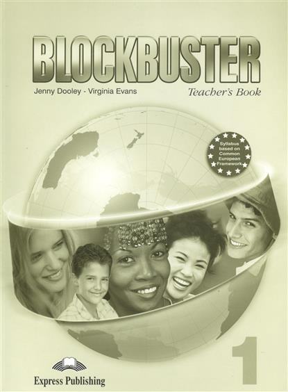 Blockbuster 1. Teacher's Book. Книга для учителя (+ вкладыш) grammarway 4 teachers book intermediate книга для учителя
