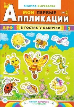 В гостях у бабочки. Книжка-вырезалка с загадками fenix зима в городе книжка вырезалка