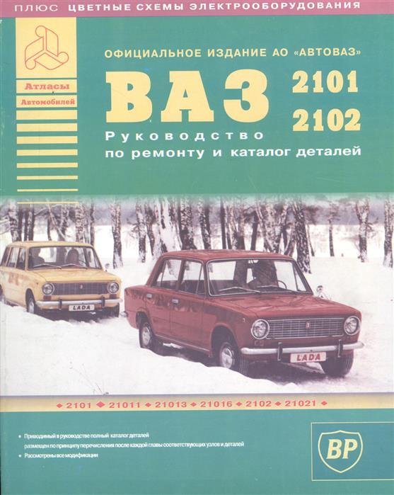 Автомобили ВАЗ -2102 и их модификации. Руководство по ремонту и Каталог деталей