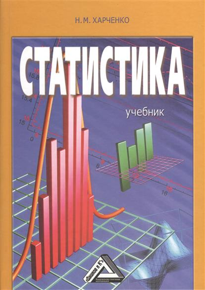 Харченко Н. Статистика. Учебник. 2-е издание, переработанное и дополненное