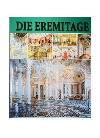 Dobrowolskij W. Die Eremitage. Interieurs. Эрмитаж. Интерьеры. Альбом (на немецком языке) eremitage
