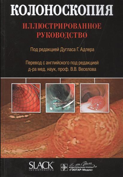Д. (ред.) Колоноскопия. Иллюстрированное руководство