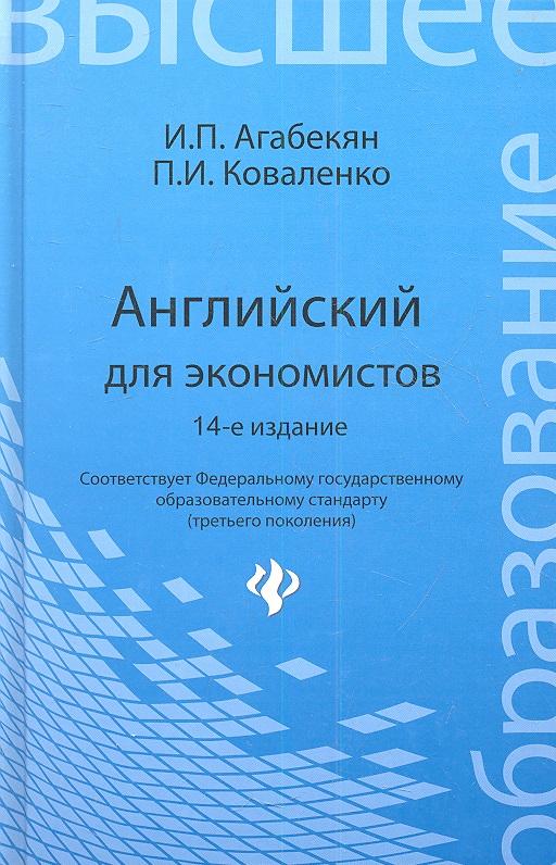 Агабекян И., Коваленко П. Английский для экономистов. Издание 14-е, стереотипное и п агабекян английский для менеджеров